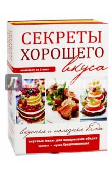 Секреты хорошего вкуса. Вкусные и полезные блюда. Комплект из 3-х книг