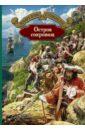 Остров сокровищ, Стивенсон Роберт Льюис