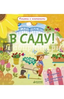 В саду! Книжки с клапанами ивлева и млодик и и др консультирование родителей в дет саду возраст особенности детей