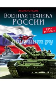 Хочу все знать. Военная техника России хочу всё знать