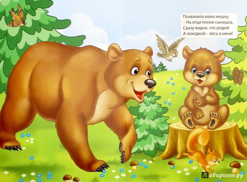 Иллюстрация 1 из 18 для Картонка. Мамы и детки - Наталья Ушкина | Лабиринт - книги. Источник: Лабиринт