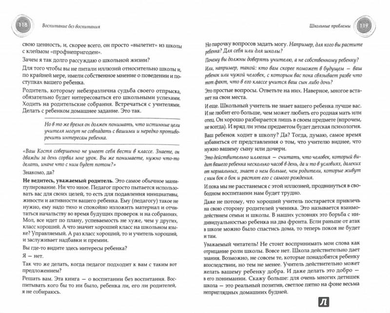 Иллюстрация 1 из 27 для Воспитание без воспитания. Как вырастить ребенка счастливым человеком - Леонид Сурженко   Лабиринт - книги. Источник: Лабиринт