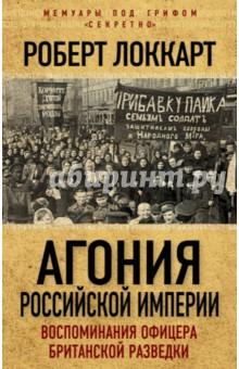 Агония Российской Империи. Воспоминания офицера британской разведки