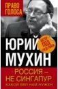 Мухин Юрий Игнатьевич Россия - не Сингапур. Какой ВВП нам нужен