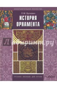История орнамента: Учебное пособие для студентов высших педагогических учебных заведений