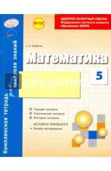 Математика. 5 класс. Тетрадь компл. для контрольных знаний. ФГОС готовые домашние задания математика 5 11 класс