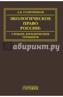 Экологическое право России. Словарь юридических терминов. Учебное пособие