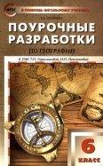 География. 6 класс. Поурочные разработки к УМК Т. П. Герасимовой, Н. П. Неклюковой. ФГОС