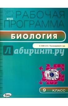 Биология. 9 класс. Программа к УМК И. Н. Пономарёвой и др. ФГОС