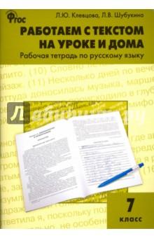 Русский язык. 7 класс. Работаем с текстом на уроке и дома. Рабочая тетрадь. ФГОС