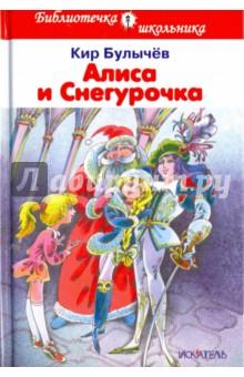 Алиса и Снегурочка полина николаева простые истины параллельные миры сборник