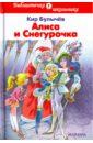 Обложка Алиса и Снегурочка