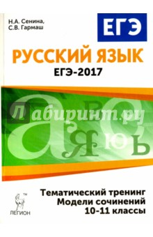 Русский язык. ЕГЭ-2017. Тематический тренинг. Модели сочинений. 10-11 классы