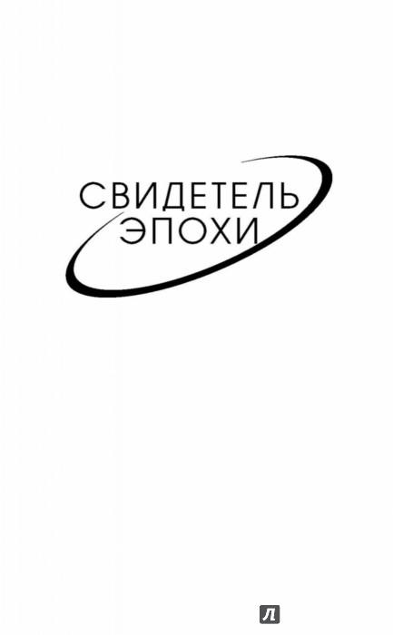 Иллюстрация 1 из 36 для Вера и жизнь. Чтобы не было сора в избе - Всеволод Чаплин | Лабиринт - книги. Источник: Лабиринт