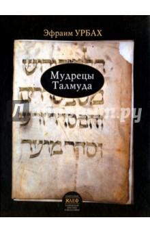 Мудрецы Талмуда