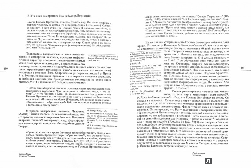 Иллюстрация 1 из 29 для Мудрецы Талмуда - Эфрим Урбах | Лабиринт - книги. Источник: Лабиринт