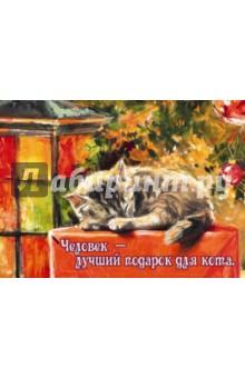 """Магнит """"Человек - лучший подарок для кота"""" Речь"""