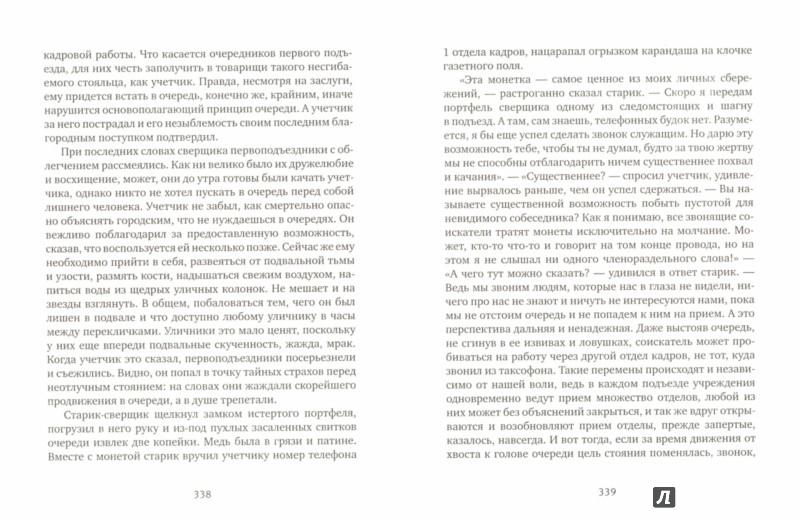 Иллюстрация 1 из 4 для Очередь - Михаил Однобибл | Лабиринт - книги. Источник: Лабиринт