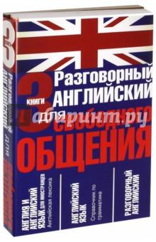 Разговорный английский для свободного общения. Комплект из 3-х книг