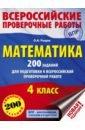 ВПР Математика. 200 заданий для подготовки, Рыдзе Оксана Анатольевна