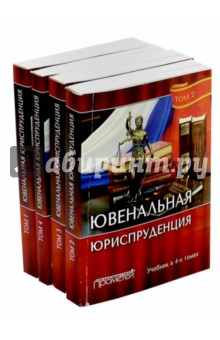 Ювенальная юриспруденция. Учебник. В 4-х томах