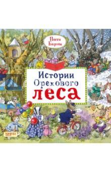 Купить Истории Орехового леса, Качели, Сказки и истории для малышей