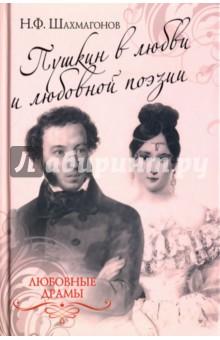 Пушкин в любви и любовной поэзии шахмагонов николай фёдорович пушкин в любви и любовной поэзии