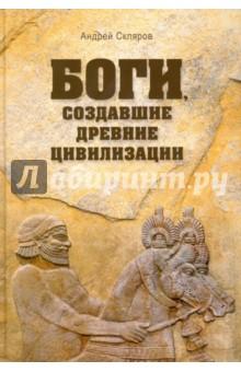 Боги, создавшие древние цивилизации абрашкин а древнейшие цивилизации русской равнины русь старше ариев