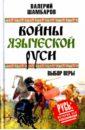Войны языческой Руси. Выбор веры, Шамбаров Валерий Евгеньевич