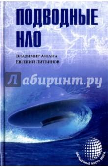 Подводные НЛО подводные нло