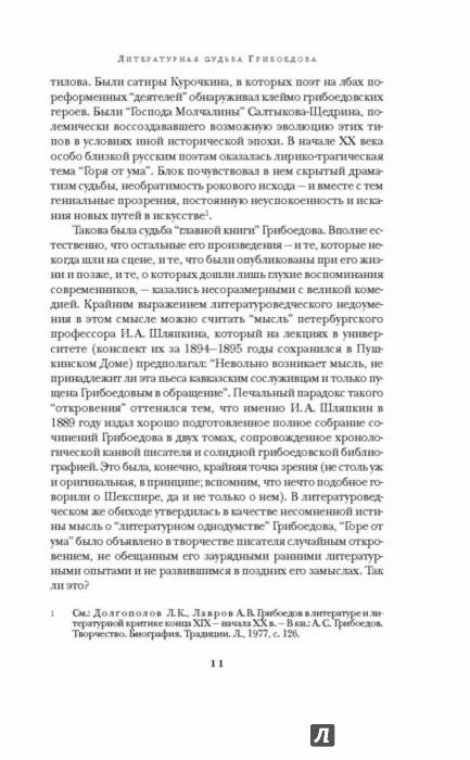 Иллюстрация 8 из 37 для Горе от ума - Александр Грибоедов | Лабиринт - книги. Источник: Лабиринт