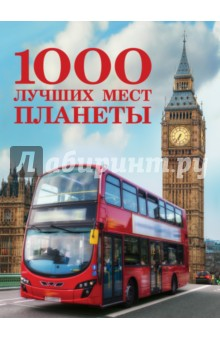 1000 лучших мест планеты (стерео-варио) эксмо 365 лучших мест чтобы отправиться сегодня