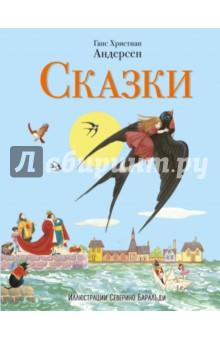 Сказки Андерсена русские сказки ил с баральди