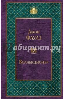 Коллекционер книги эксмо коллекционер