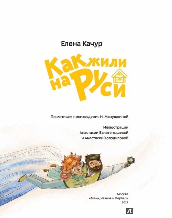 Иллюстрация 3 из 89 для Как жили на Руси - Елена Качур | Лабиринт - книги. Источник: Лабиринт
