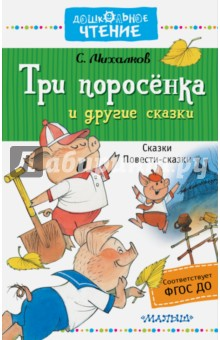 Михалков Сергей Владимирович » Три поросёнка и другие сказки