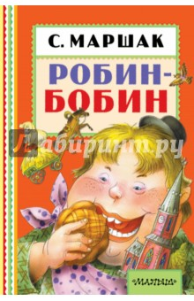 Маршак Самуил Яковлевич » Робин-Бобин