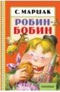 Маршак Самуил Яковлевич Робин-Бобин