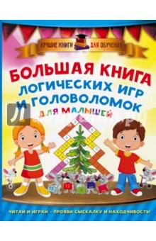 Большая книга логических игр и головоломок для малышей книги издательство аст большая книга игр и головоломок для девочек