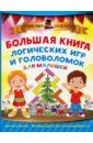 Дмитриева Валентина Геннадьевна Большая книга логических игр и головоломок для малышей