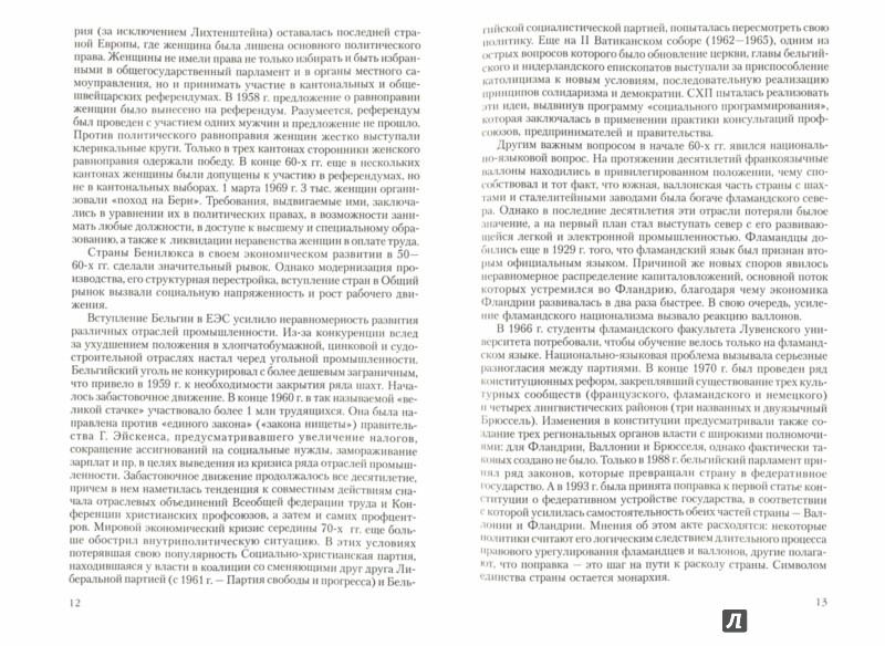Иллюстрация 1 из 13 для Новейшая история стран Европы и Америки. ХХв : Учебн для студентов. В 3 ч. Часть III - Макеева, Родригес, Пономарев, Белоусова, Шаповалов | Лабиринт - книги. Источник: Лабиринт