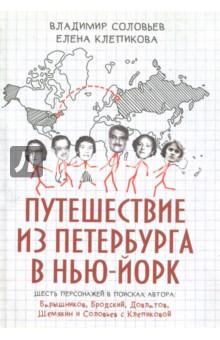 Путешествие из Петербурга в Нью-Йорк. Шесть персонажей в поисках автора. Барышников, Бродский