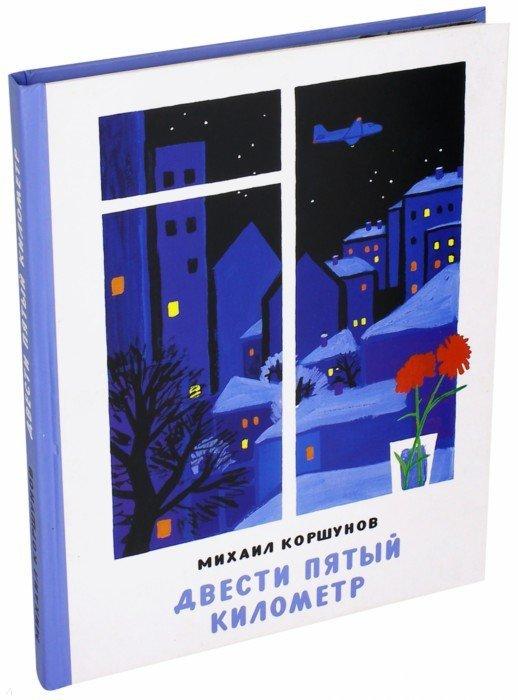 Иллюстрация 1 из 57 для Двести пятый километр - Михаил Коршунов | Лабиринт - книги. Источник: Лабиринт