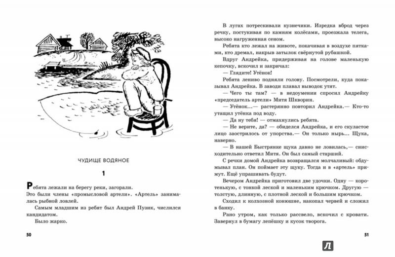 Иллюстрация 1 из 56 для Двести пятый километр - Михаил Коршунов | Лабиринт - книги. Источник: Лабиринт