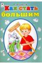 Борисов В. Как стать большим