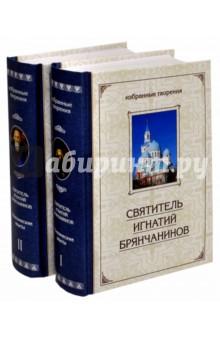 Избранные творения. Аскетические опыты. В 2-х томах о вере избранные изречения святых отцов