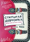 Стильная девчонка. Полезная книга для юных и модных