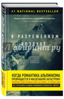 Обложка книги В разреженном воздухе. Самая страшная трагедия в истории Эвереста, Кракауэр Джон