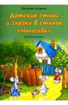 Бодрова Наталия Алексеевна » Детские стихи и сказки в стихах
