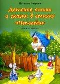 Детские стихи и сказки в стихах